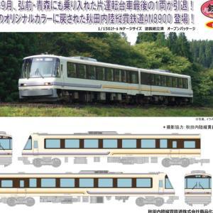 鉄コレ 秋田内陸縦貫鉄道 AN8900(オリジナルカラー)2両セットB 318828 #トミーテック #鉄道コレクション