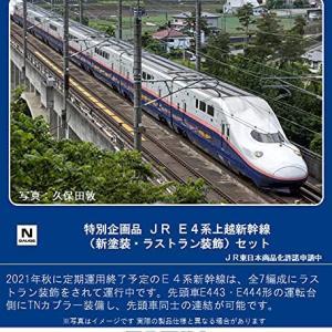 TOMIX E4系上越新幹線(新塗装・ラストラン装飾)セット 特別企画品 新製品2022年03月発売予定 品番:97947 #トミックス