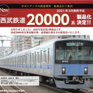 ポポンデッタ 西武20000系 新宿線仕様4両増結セット 品番:6015