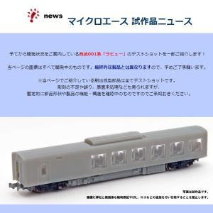 【MICROACE】西武001系「Laview」動力車テストショット、薄型室内灯試作品(2021.09.21)が掲載されました(マイクロエース)