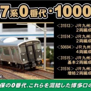 GM JR九州817系0番代(佐世保車・白ライト)2両編成セット(動力付き) 新製品2021年10月発売予定 品番:31513 #グリーンマックス #GREENMAX
