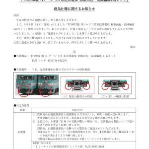 【TOMIX】お知らせ「TOMIX製 Nゲージ 117系近郊電車 和歌山色・混成編成4両セット」 仕様誤りに関するご対応についてが掲載 #トミックス