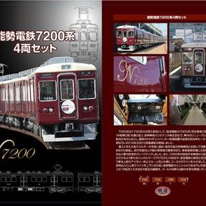 【能勢電鉄】10月1日10時~予約開始 鉄道コレクション7200系4両セット