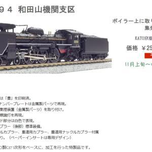 KATO京都駅店特製品 C57 94 和田山機関支区 #kato