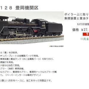 KATO京都駅店特製品 C57 128 豊岡機関区 #kato