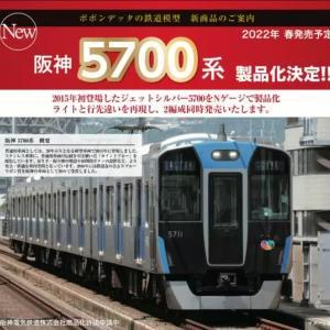 ポポンデッタ 阪神5700系5701編成登場時4両セット 新製品2022年(1~3月)発売予定 品番:6032