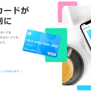 Kyashの利用限度額の100万円は購入利用と送金利用を合計したもの?