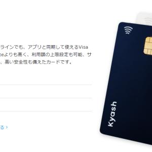 Kyash Card(発行手数料:900円)に申し込みました