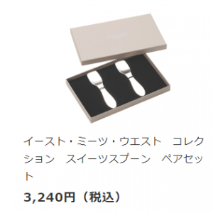 Oakキャピタルからクリストフル「ホテルオークラ東京店」限定特別優待券が届きました(2021年6月)