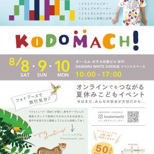 8月8(土)~10(月・祝) 夏休みこどもイベント「kodomach!」