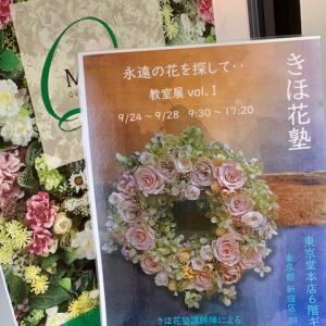 素敵なお花の作品展へ☆東京堂本店ギャラリー