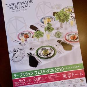 朝のひととき☆楽しみなテーブルウェアフェスティバル2020♪