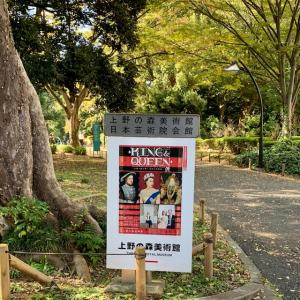 上野の森美術館☆KING&QUEEN展
