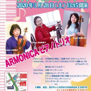 ちょっとリトリートなサロンコンサート(ARMONICAピアノトリオ)3/28(土)13:45大日