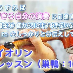 あなたの潜在的エネルギーを引き出す『ヴァイオリン1日レッスン』10/11金町(東京)