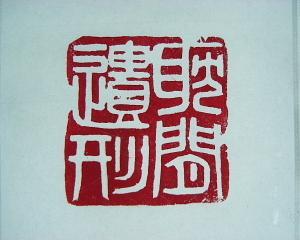 耽閒遺形(大昔の篆刻作品)