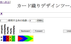 カード織りデザインツール Ver.1.0