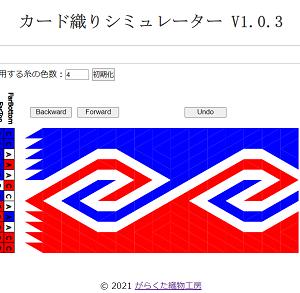 カード織りデザインツール改めカード織りシミュレーター Ver.1.0.3