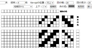 Web版織物組織図・配色図 Ver.2.3