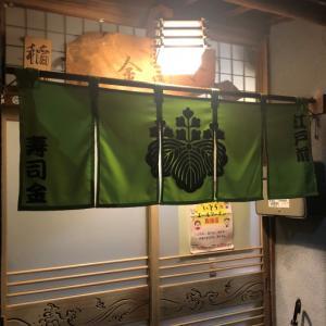 江戸前寿司 『寿司金』で密会