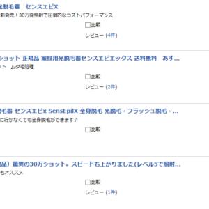 センスエピX値下げ!53,784円⇒32,184 円(税込み)