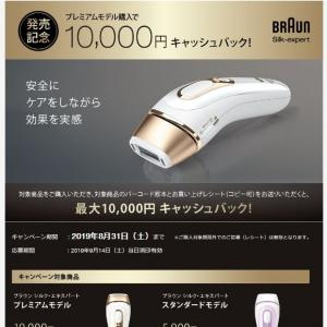 気になる脱毛器②ブラウン シルク・エキスパート2019年モデル発売記念『最大1万円キャッシュバック』