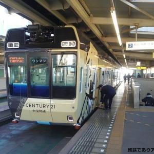 ふらっと小旅行第14弾~駅メモステッカーゲット!