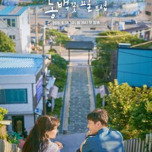 韓国濃度高めキャラ渋滞ぎみで泣けて笑える【椿の花咲く頃】が名作すぎる