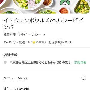 ヘルシービビンバ「イテウォンボウル」食べてみた。VOGUEチャンネルでBTS見た?