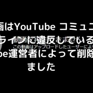 本来動画削除の理由はYouTube運営者によって削除と表示すべき