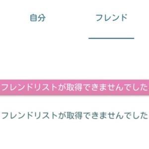 """ポケモンGO """"フレンドリストが取得できませんでした"""" 2020年5月11日アプリで発生"""