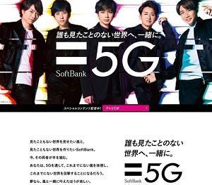 「笑えない」と思った出来事(前説編)5Gについて!!