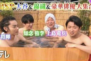 「大野君大好きトリオ」のTiktok(お風呂編)