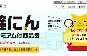 対策宣伝に74億円・・本末転倒だ!