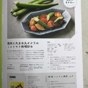 ひろせファーム野菜ソムリエ全国デビュー(^^)/