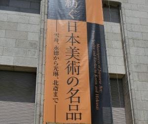 上野へ & サツキとマルクル