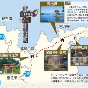 尾崎半島 トレッキングコース