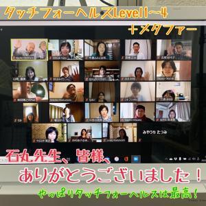 石丸先生のオンラインクラスを全て受けました!
