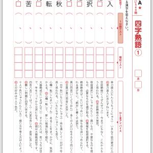 【中学受験 漢字出題ランキング2021】四字熟語TOP10(プリント付き)