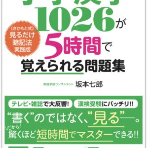 新刊『小学漢字1026が5時間で覚えられる問題集』