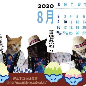オリジナルカレンダー8月