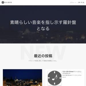 【お知らせ】音楽の羅針盤の新規Webサイト立ち上げ