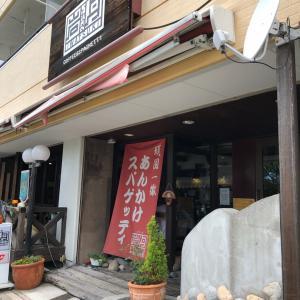 洋食屋 岩月【八田】
