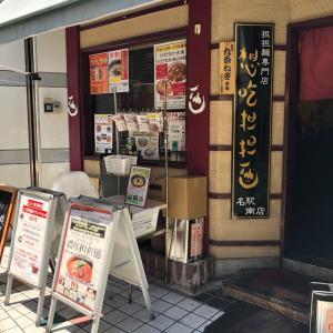 担担麺専門店想吃担担面【名駅】2