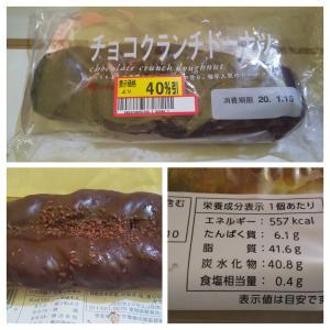タカキベーカリー/チョコクランチドーナツ/128円+税