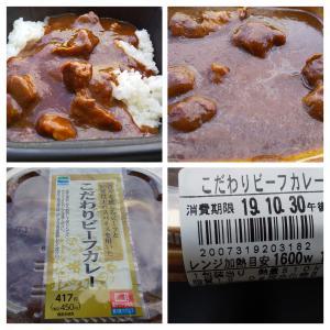 ファミリーマート/こだわりビーフカレー/450円