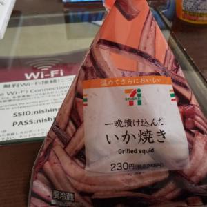 セブンプレミアム/一晩漬け込んだいか焼き/230円+税