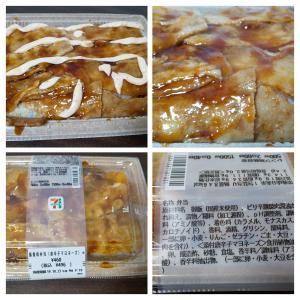 セブンイレブン/豚焼肉弁当(唐辛子マヨネーズ)/496円