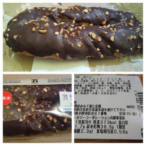 セブンイレブン/ねじチョコアーモンド/税込138円
