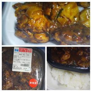 セブンイレブン/鶏のピリ辛味噌焼き丼/496円